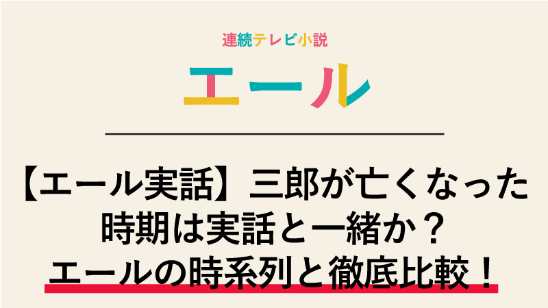 【エール実話】三郎が亡くなった時期は実話と一緒か?エールの時系列と徹底比較!