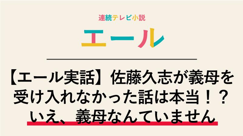 【エール実話】佐藤久志が義母を受け入れていなかった話は本当!?いえ、義母なんていません