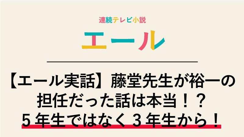 【エール実話】藤堂先生が裕一の担任だった話は本当!?5年生ではなく3年生から4年間!