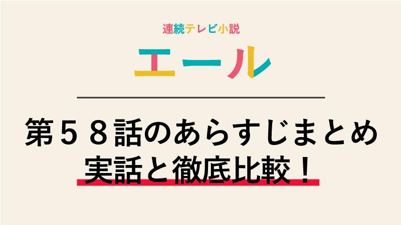 エール第58話のネタバレあらすじ!古本屋の恋物語!主役は久志です!