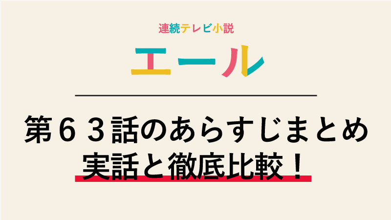 エール第63話のネタバレあらすじ!豊橋からライバル現れる!?