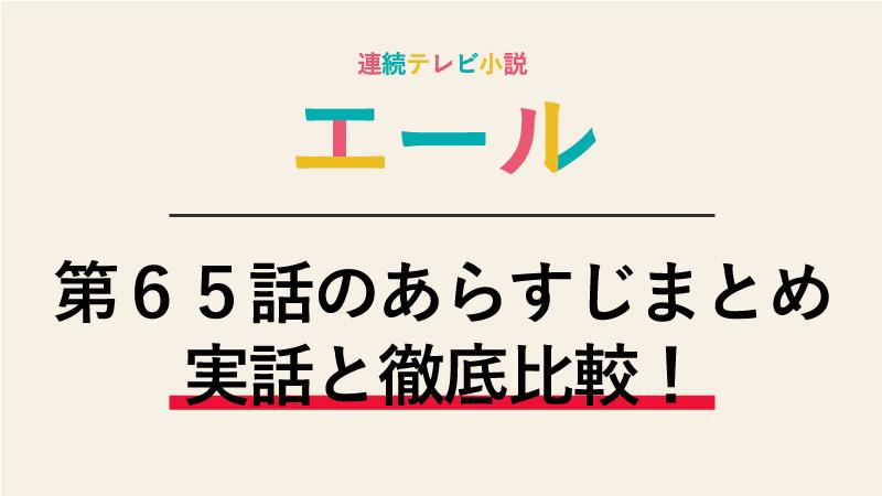 エール第65話のネタバレあらすじ!研修生として道開く!