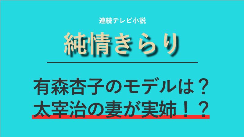 朝ドラ『純情きらり』有森杏子のモデルは?太宰治の妻が実姉!?