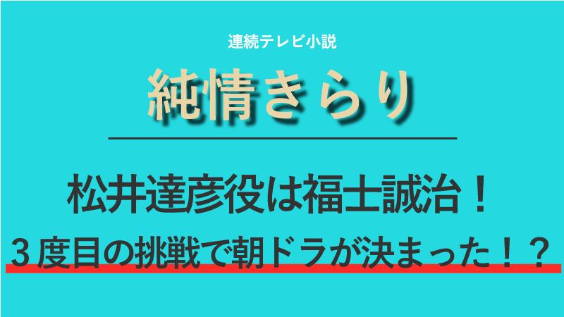 『純情きらり』松井達彦役は福士誠治!3度目の挑戦で朝ドラが決まった!?
