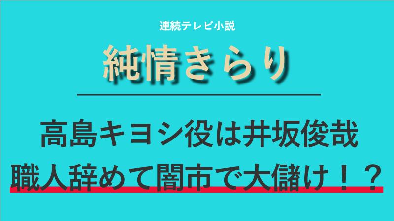 『純情きらり』高島キヨシ役は井坂俊哉!職人辞めて闇市で大儲け!?
