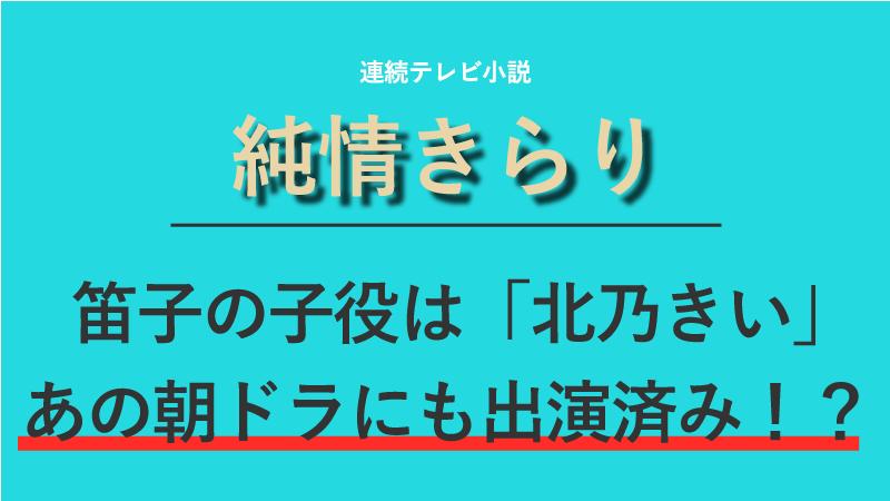 「純情きらり」有森笛子の子役は誰?北乃きいちゃんは朝ドラ2回出演済み!?