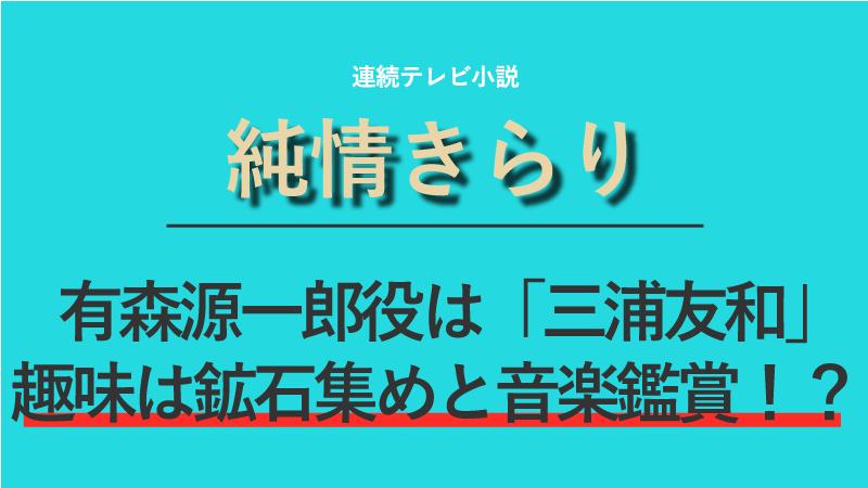 『純情きらり』有森源一郎役は三浦友和!趣味は鉱石集めと音楽鑑賞!?