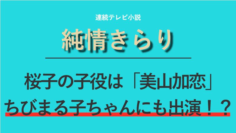 「純情きらり」有森桜子の子役は誰?美山加恋ちゃんはちびまる子ちゃんにも出演!?