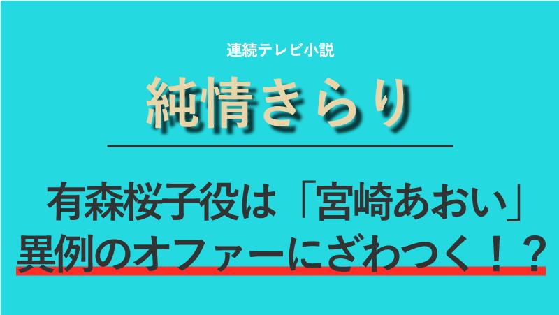 『純情きらり』有森桜子役は宮崎あおい!通例を覆してオファーで獲得!