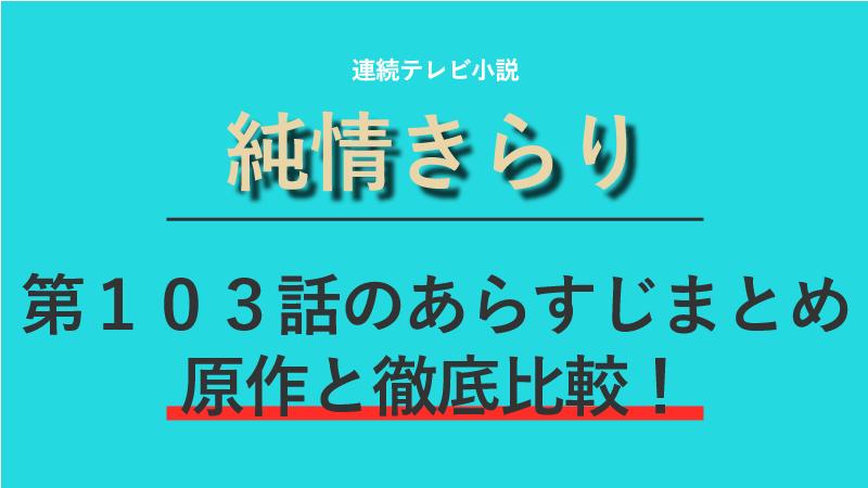 純情きらり第103話のネタバレあらすじ!出版社の絵本