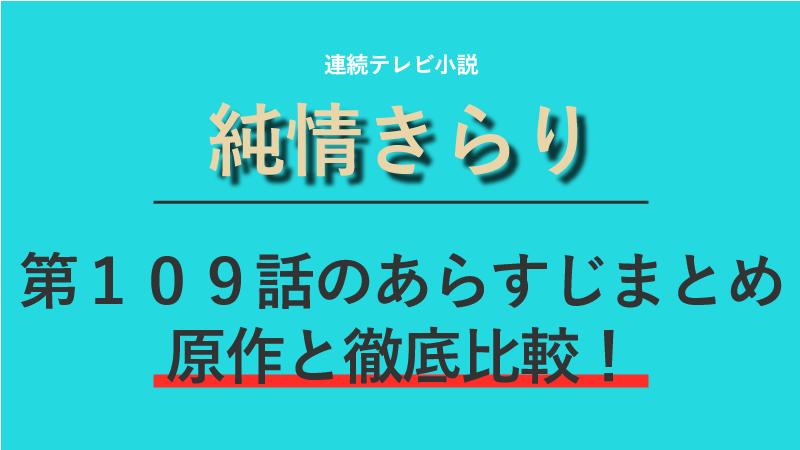 純情きらり第109話のネタバレあらすじ!