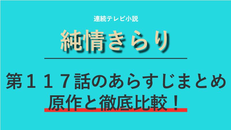 純情きらり第117話のネタバレあらすじ!かね死す