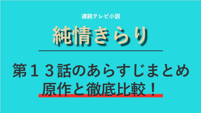 純情きらり第13話のネタバレあらすじ!演奏家になりたい!