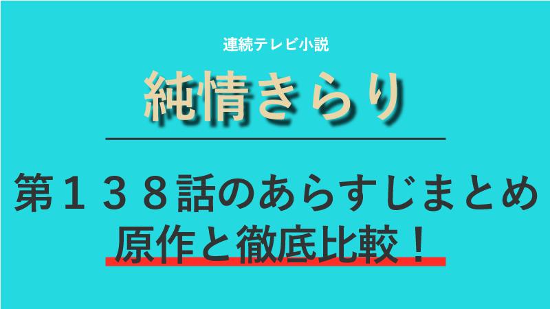 純情きらり第138話のネタバレあらすじ!達彦の謝罪