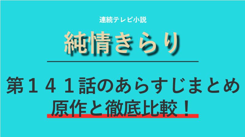 純情きらり第141話のネタバレあらすじ!桜子のジャズコンサート