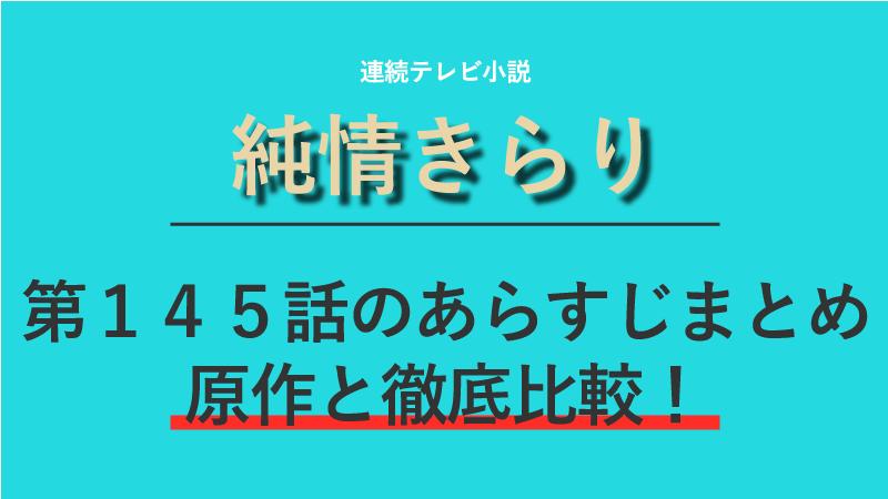 純情きらり第145話のネタバレあらすじ!桜子と達彦の結婚式