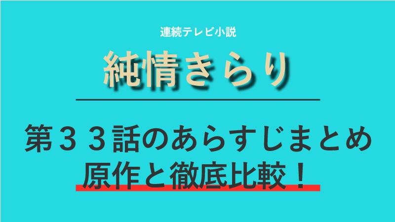 純情きらり第33話のネタバレあらすじ!