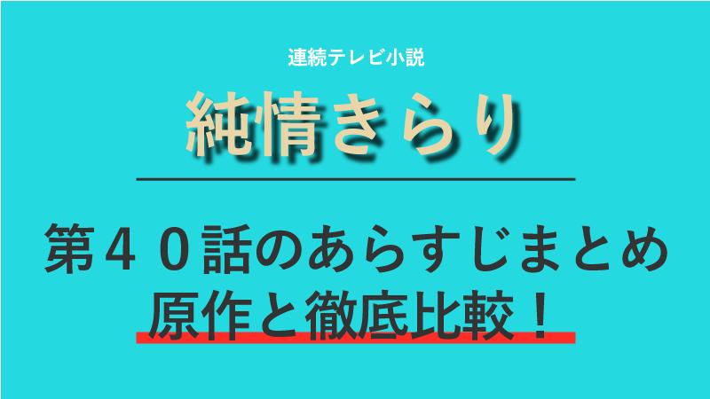 純情きらり第40話のネタバレあらすじ!