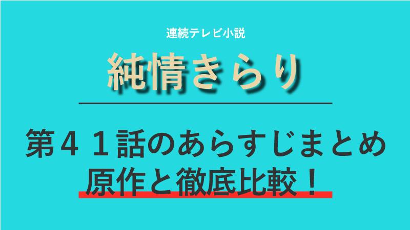 純情きらり第41話のネタバレあらすじ!