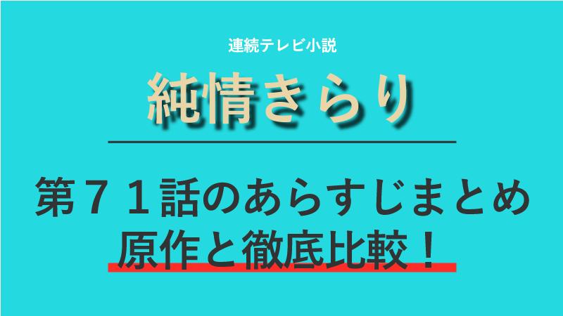 純情きらり第71話のネタバレあらすじ!最後の授業