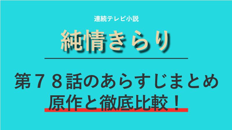 純情きらり第78話のネタバレあらすじ!山長の若女将!?