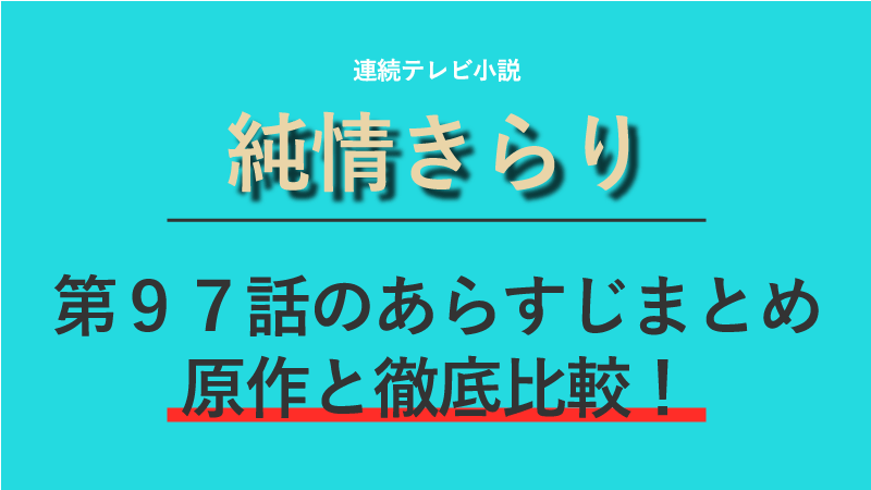 純情きらり第97話のネタバレあらすじ!秋山との再会