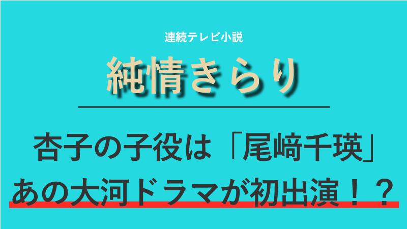 「純情きらり」有森杏子の子役は誰?尾﨑千瑛から尾崎由香に改名!?