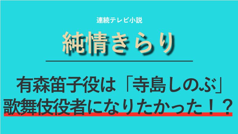 『純情きらり』有森笛子役は寺島しのぶ!歌舞伎役者になりたかった!?