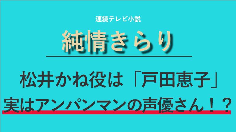 『純情きらり』松井かね役は戸田恵子!実はアンパンマンの声優さん!?