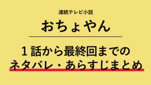 朝ドラ『おちょやん』のネタバレまとめ!あらすじを最終回まで全話紹介!