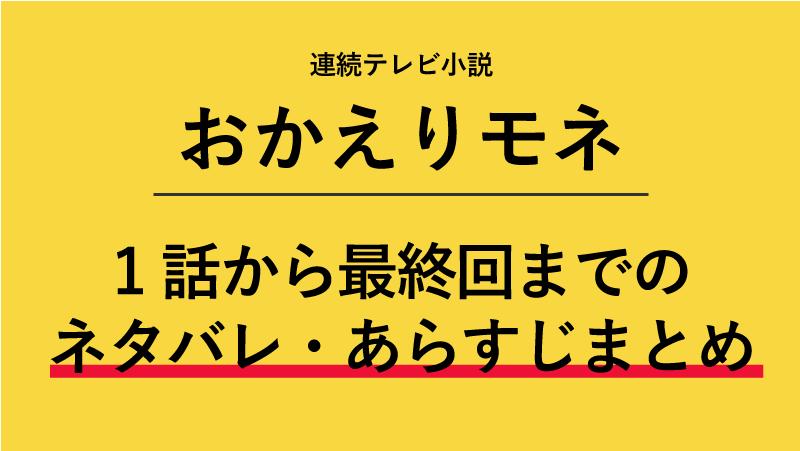 朝ドラ『おかえりモネ』のネタバレまとめ!あらすじを最終回まで全話紹介!