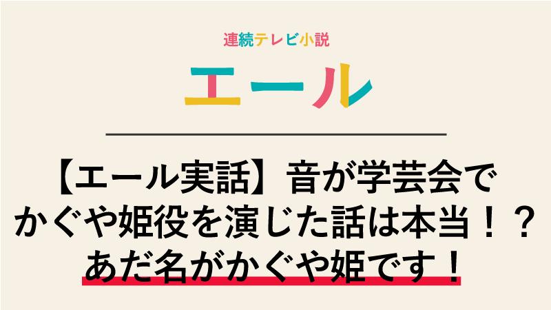 【エール実話】音が学芸会でかぐや姫役を演じた話は本当!?あだ名がかぐや姫です!