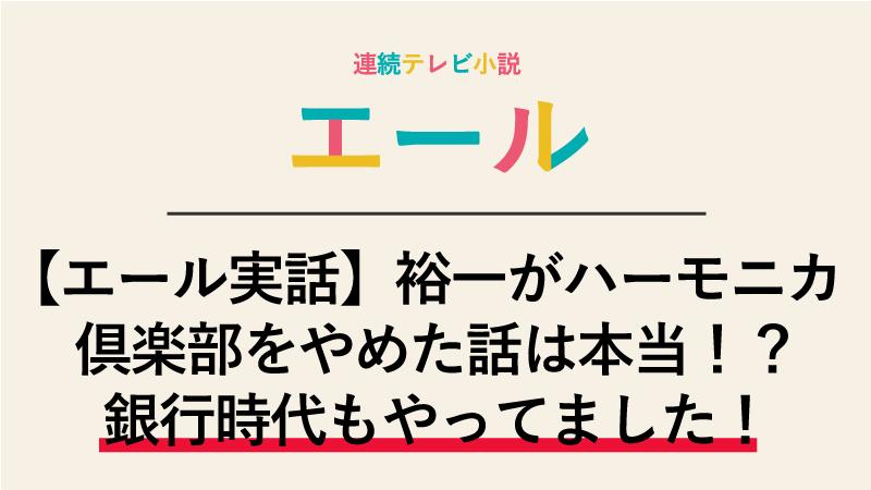 【エール実話】裕一が福島ハーモニカ倶楽部をやめた話は本当!?銀行時代もやってました!