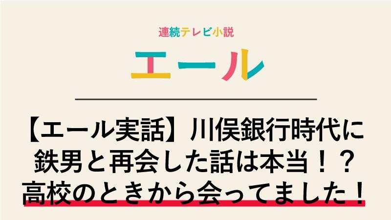 【エール実話】川俣銀行時代に鉄男と再会した話は本当!?いえ、高校のときから会ってました!