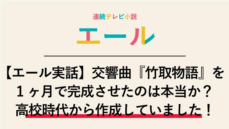 【エール実話】交響曲『竹取物語』を1ヶ月で完成させたのは本当か?高校時代から作成していました!