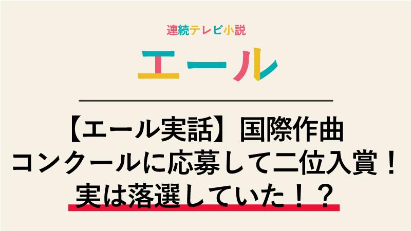 【エール実話】国際作曲コンクール入賞!?実は入賞していなかった可能性あり!