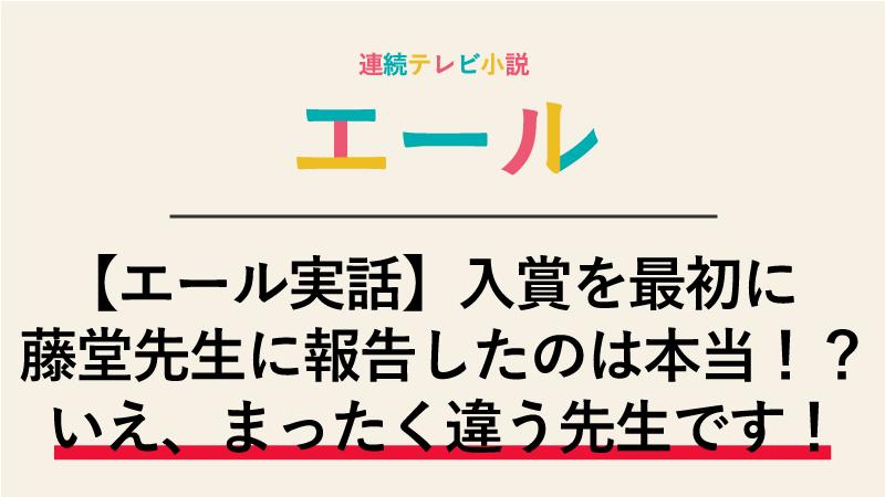 【エール実話】入賞を最初に藤堂先生に報告したのは本当!?いえ、まったく違う先生です!
