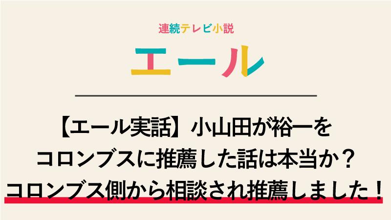 【エール実話】小山田が裕一をコロンブスレコードに推薦した話は本当か?コロンブス側から相談を受けて推薦しました!