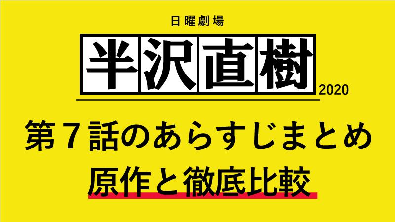 『半沢直樹2』第7話のネタバレあらすじ