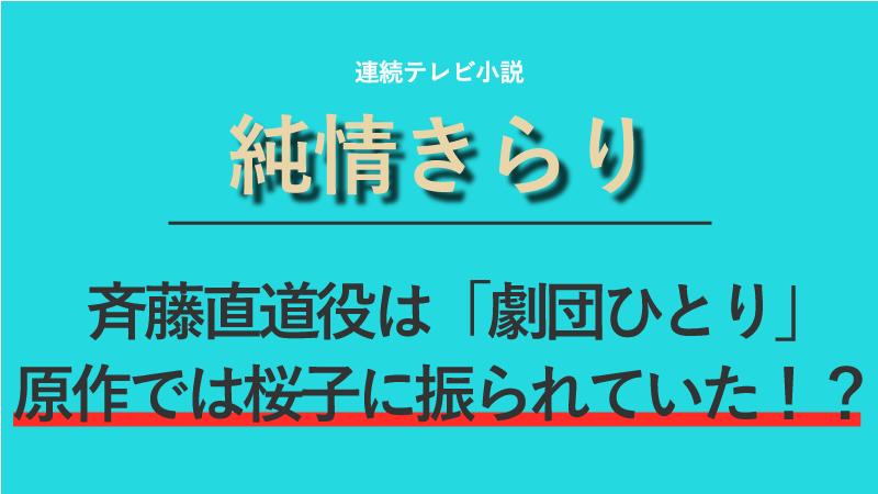 『純情きらり』斉藤直道役は劇団ひとり!原作では桜子に振られていた!?