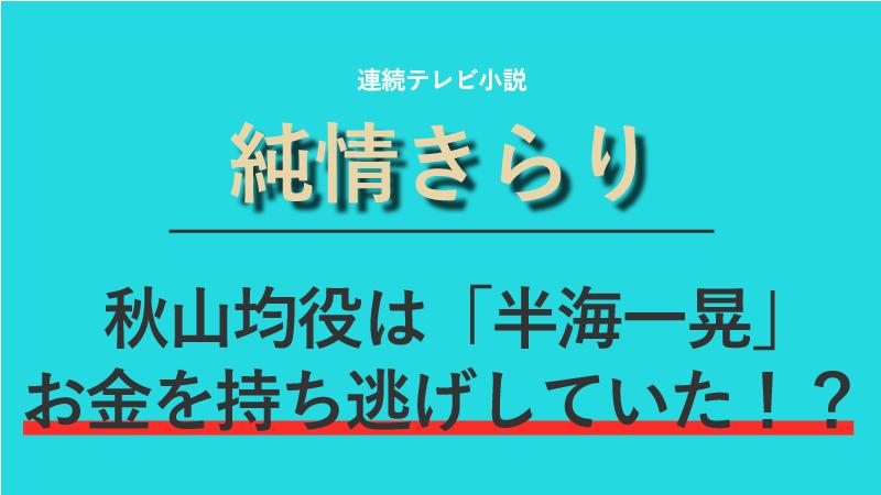 『純情きらり』秋山均役は半海一晃!お金を持ち逃げしていた!?