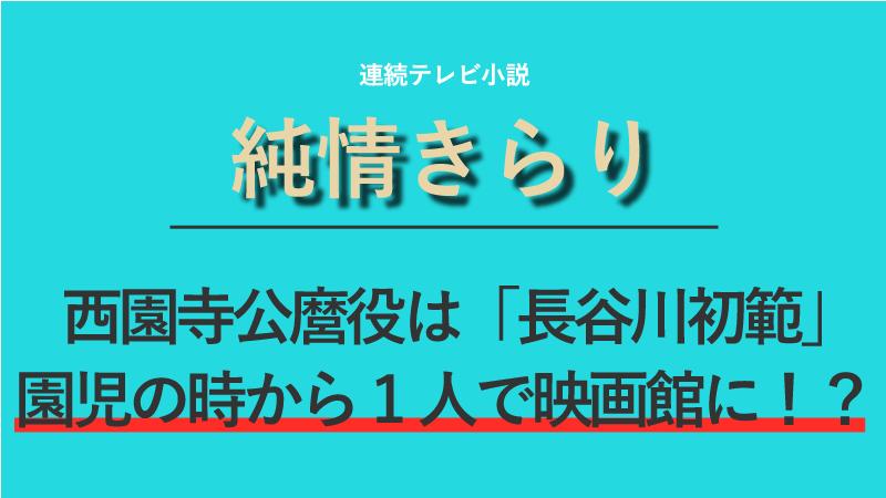 『純情きらり』西園寺公麿役は長谷川初範!園児の時から1人で映画館にいっていた!?