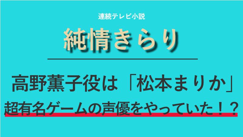 『純情きらり』高野薫子役は松本まりか!超有名ゲームの声優をやっていた!?