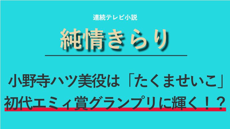 『純情きらり』小野寺ハツ美役はたくませいこ!初代エミィ賞グランプリに輝く!?