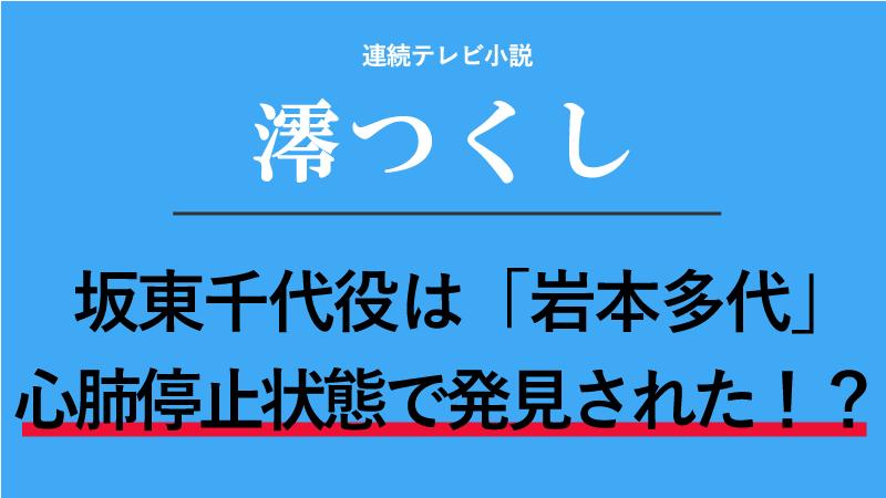 『澪つくし』坂東千代役は岩本多代!心肺停止状態で発見され亡くなった!?