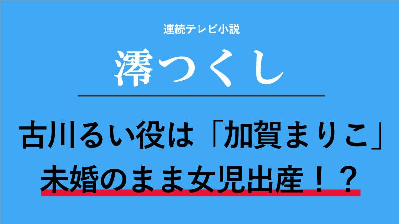 『澪つくし』古川るい役は加賀まりこ!未婚のまま女児出産!?