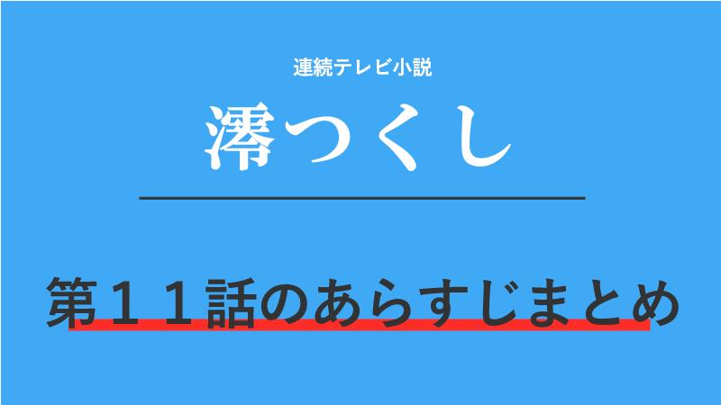 澪つくし第11話のネタバレあらすじ!惣吉との再会!しめし合わせたんじゃない!?