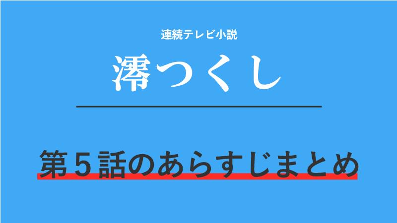 澪つくし第5話のネタバレあらすじ!魔性の女!?異母姉妹の律子登場!