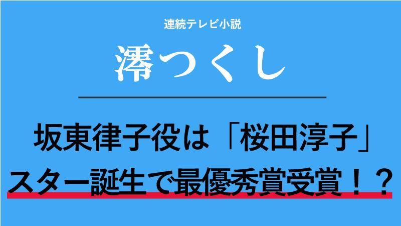 『澪つくし』坂東律子役は桜田淳子!「スター誕生」で最優秀賞を受賞!?