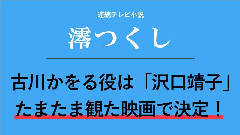 『澪つくし』古川かをる役は沢口靖子!たまたま見た映画でヒロイン役決まりました!
